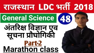 GENERAL SCIENCE Space Science part 2 For RSMSSB LDC LAB ASSISTANT