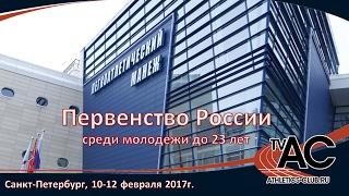 Первенство России среди молодежи до 23 лет - 1 день. Санкт-Петербург