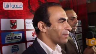 بالفيديو .. سيد عبد الحفيظ: ربنا يقدرنا على إسعاد جمهور النادى الأهلى