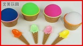 太空沙冰淇淋奇趣蛋,裡面藏著驚喜禮物哦 |北美玩具