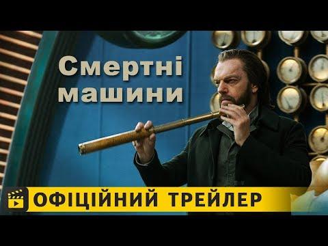 трейлер Смертні машини (2018) українською