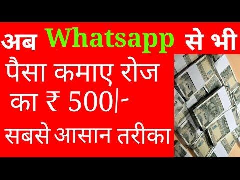Whatsapp से easly पैसे कैसे कमाए