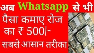 Whatsapp से easly पैसे कैसे कमाए रोज़ का ₹500