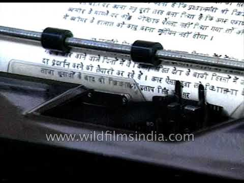 Indian newspapers and printing press in olden days