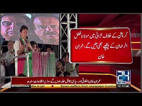 PTI Chairman Imran Khan addressing to Jalsa in Islamabad   29 July 2017    24 News HD