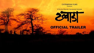 KHWADA Official Trailer 2015