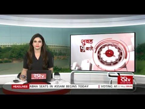 Hindi News Bulletin | हिंदी समाचार बुलेटिन – May 22, 2019 (9 am)