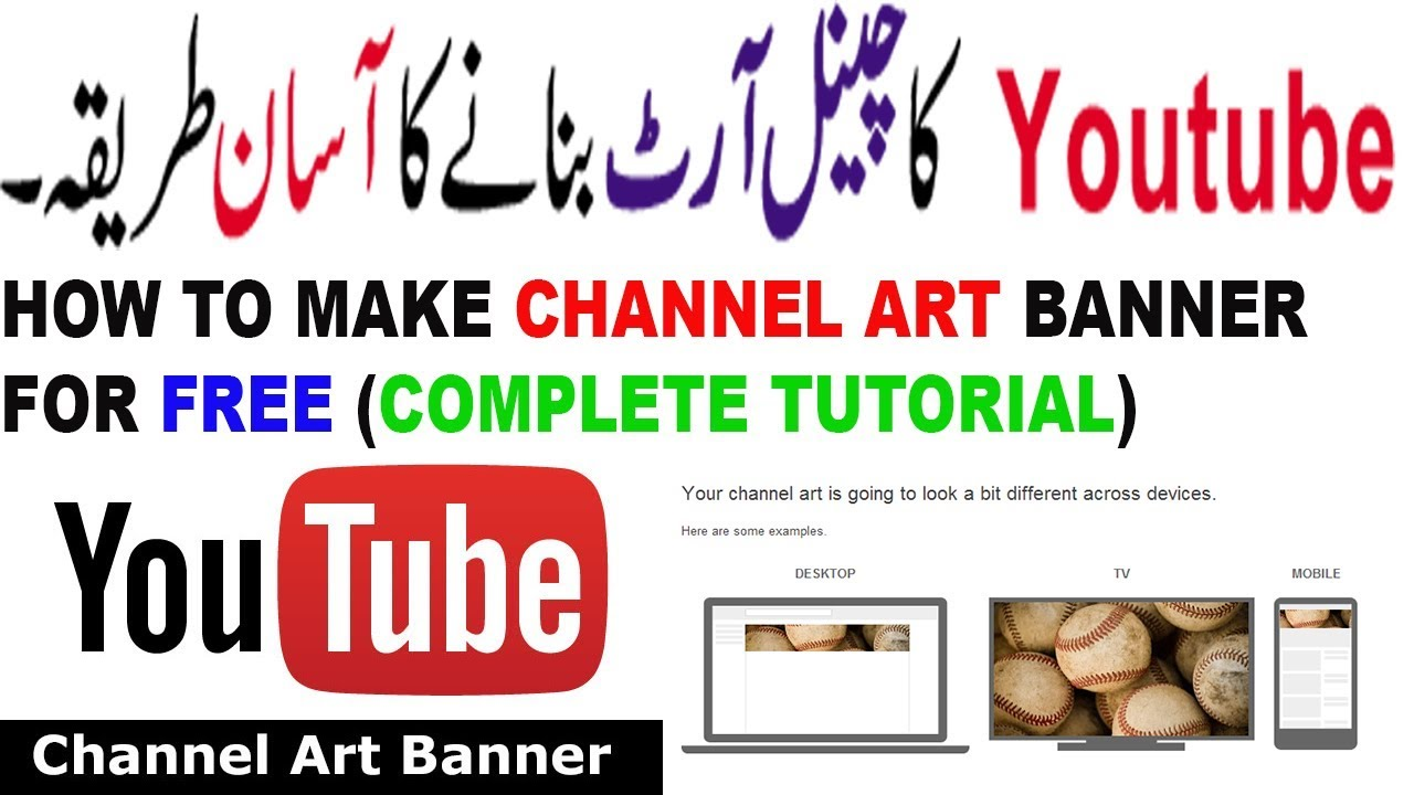 How To Make Youtube Channel Art In Urdu Hindi For Free 2017