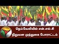 People protest infront of Neyveli Lignite Corporation | #NLC #NLCprotest