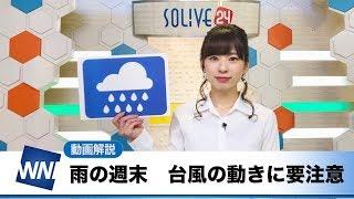 ★お天気キャスター解説★ 10月28日(土)午後の天気