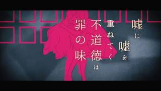 しゅーず - 背徳シュガー