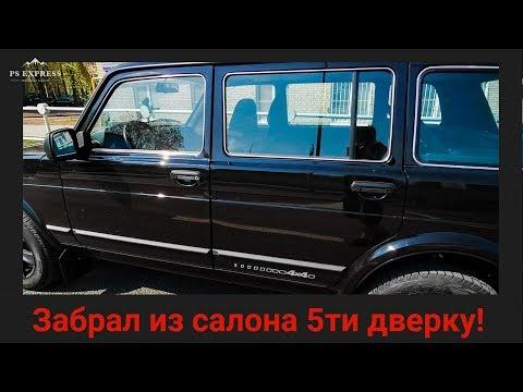 Niva 5d Black Edition