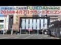 JR藤枝駅北口再開発「フジエダミキネ」が2018年4月7日グランドオープン