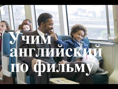 Фильмы для изучения английского языка с субтитрами. Фильм 1