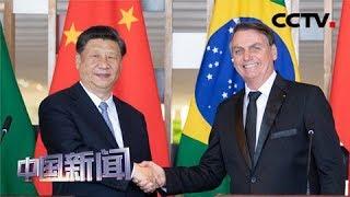 [中国新闻] 习近平同巴西总统博索纳罗会谈 | CCTV中文国际