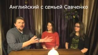 Aнглийский - Вступление к курсу / Английский для начинающих / Английский язык с семьей Савченко...