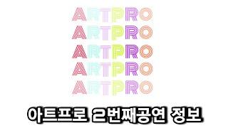 아트프로 2번째공연 정보