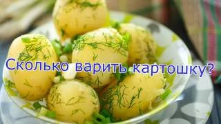 Сколько варить картошку?