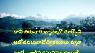 Sahaja Yoga - Telugu - Mana Shakthi - Prana - Shakthi Meditation