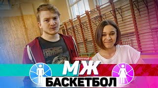 Download М/Ж: БАСКЕТБОЛ Mp3 and Videos