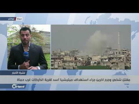 مقتل شخص وجرح آخرين جراء استهداف الميليشيات الطائفية لقرية غرب حماة - سوريا