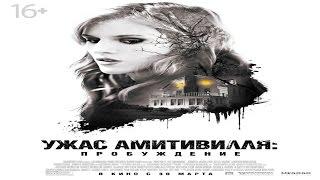 Ужас Амитивилля: Пробуждение (2017)Официальный основной русский трейлер (Amityville: The Awakening)