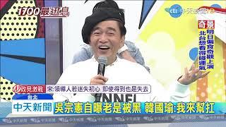 20191225中天新聞 吳宗憲自曝老是被黑 韓國瑜:我來幫扛