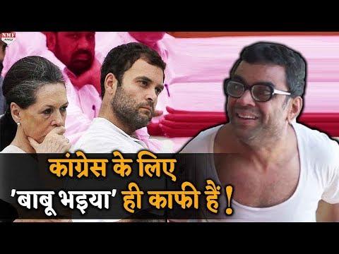 Modi पर बरसी Congress तो Paresh Rawal ने दिया मुंहतोड़ जवाब !