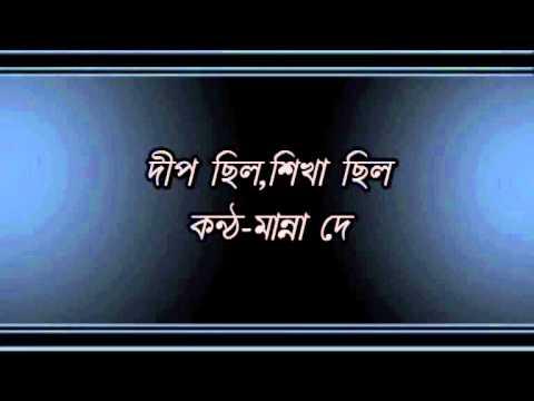 Deep Chilo,Shikha Chilo         Manna Dey