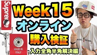 【Week15】シュプリーム week15 オンライン参戦!クレカ全角半角問題を解決します!【Supreme 21SS】