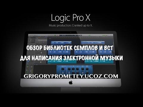 Обзор библиотек семплов и ВСТ для написания электронной музыки. / Grigory Prometey