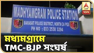 মধ্যমগ্রামে বিজেপি নেতা ও কর্মীদের মারধরের অভিযোগ তৃণমূলের বিরুদ্ধে, অস্বীকার শাসকদলের| ABP Ananda