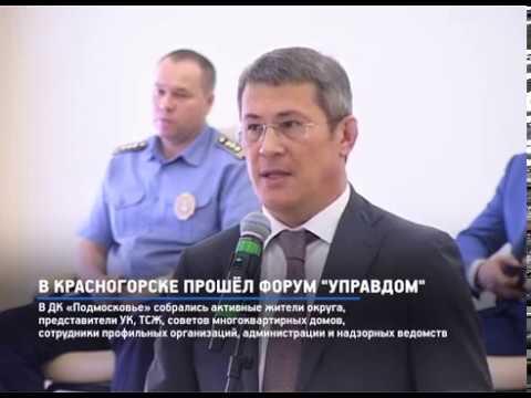"""КРТВ. В Красногорске прошёл форум """"Управдом"""""""