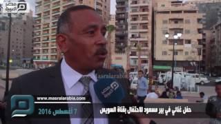 مصر العربية | حفل غنائي في بير مسعود للاحتفال بقناة السويس