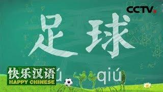 《快乐汉语》 20190609 今日主题:足球| CCTV中文国际