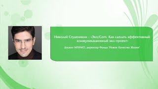 НИКОЛАЙ СТУДЕНИКИН «Как сделать эффективный коммуникационный эко-проект» / ЭКОЛОГИЯ ДА