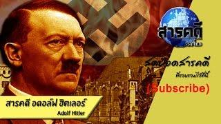 สารคดี อดอล์ฟ ฮิตเลอร์Adolf Hitler