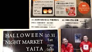 『10月 にぎわい館イベント情報』 2020/10/14