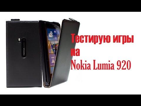 Тестирую игры на Nokia Lumia 920