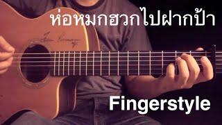 ห่อหมกฮวกไปฝากป้า - ลำเพลิน วงศกร Fingerstyle Guitar Cover by Toeyguitaree (TAB)