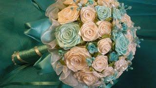 КРАСИВЫЙ СВАДЕБНЫЙ БУКЕТ ДЛЯ НЕВЕСТЫ из Лент Своими Руками Часть 3 / DIY Flowers Wedding