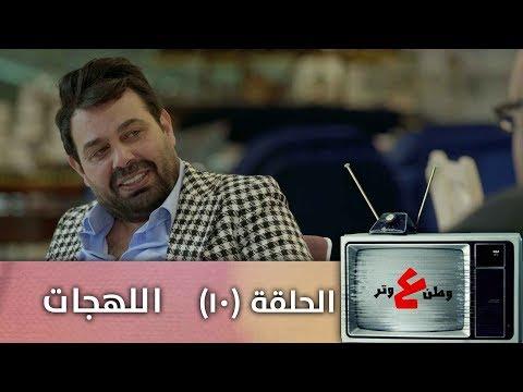 وطن ع وتر 2019 - اللهجات - الحلقة العاشرة 10