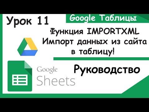 Google таблицы.Как импортировать данные с сайтов или что такое ImportXML. Урок 11.