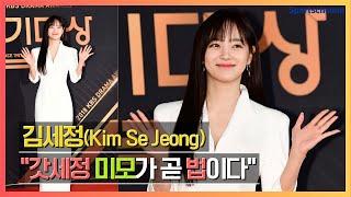 김세정(Kim Se Jeong)
