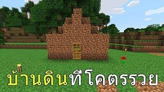 มายคราฟเอาชีวิตรอด #1 วันแรกสร้างบ้านที่รวยที่สุดในเกมมายคราฟ