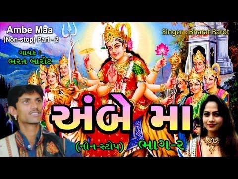 Latest Gujarati Garba 2016 ||Ambe Maa-2 ||Non Stop Gujarati Garba ||Ambaji Garba ||Ambe Maa Na Garba
