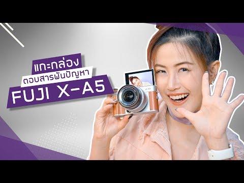 Unbox fuji X-A5  📷 | เฟื่องลดา