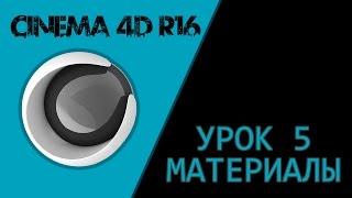 CINEMA 4D R16 - Урок 5 - Материалы (1/2)