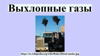видео Реферат: Альтернативные экологичные виды топлива для автомобилей