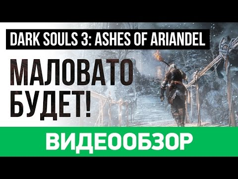 Dark Souls 3 Прохождение